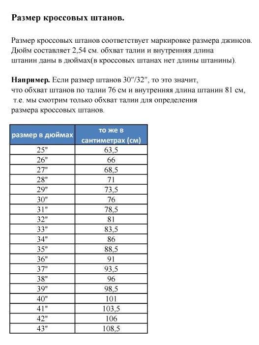 размеры-мотоштанов-2